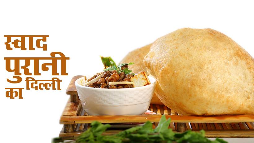 chole bhature at Sita ram diwan chand